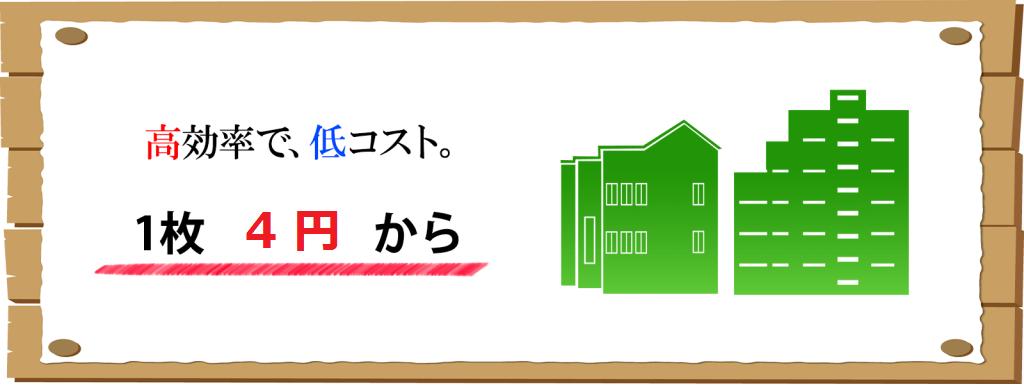 集合ポスト 4円